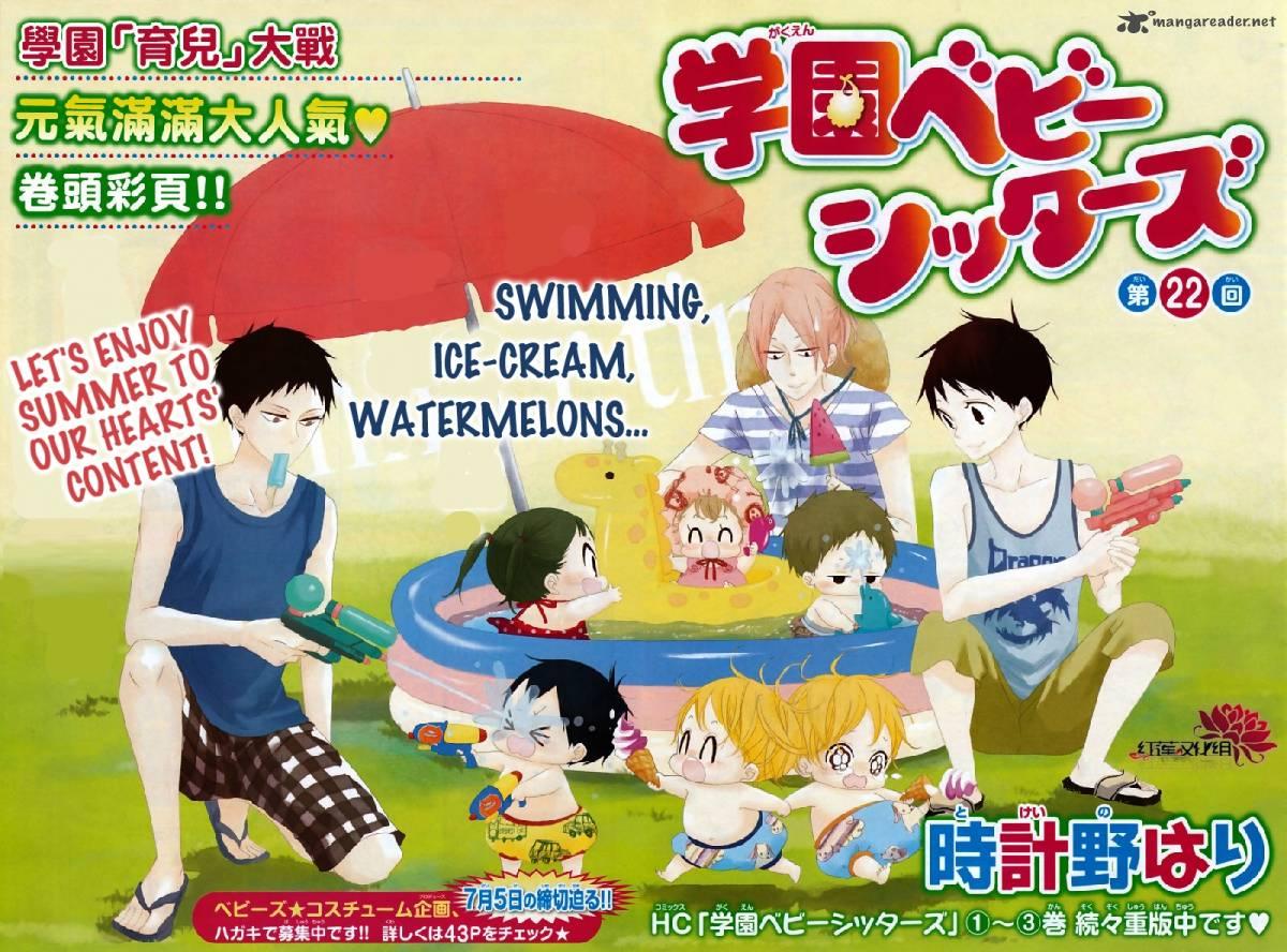 gakuen babysitters anime announced   u2013 the magic rain