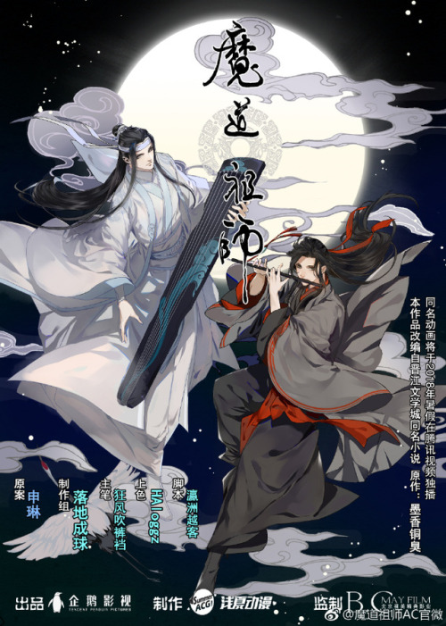 Top 6 Chinese BL Novels to Read! – The Magic Rain